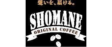 想いを、届ける SHOMANE COFFFEE ショーマネコーヒー